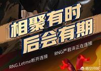 """RNG""""功勳上單""""正式退役,Letme斷開連接,孫大勇教練或將加入RW,怎麼評價?"""