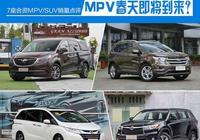MPV春天到來?7座合資MPV/SUV銷量點評