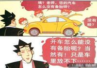 """阿衰漫畫:老金""""十月懷胎""""買汽車?阿衰:一朝變""""破銅爛鐵""""!"""
