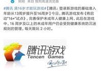 騰訊新遊《和平精英》,未滿16週歲無法登陸游戲!網友:實名點贊