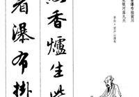 有這《趙孟頫集字古詩行書》,你很快就能成為書法高手