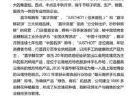 雲南嘉華食品有限公司 大理、麗江誠聘店長、片區督導