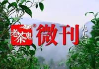 """微觀茶市丨喝茶的""""朋友禁忌"""""""