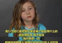 """家長""""晒娃""""成潮流,6歲女孩哭訴心聲:我的隱私被拿走了"""