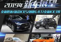 全新勝達/K3等 現代起亞2019年新車展望