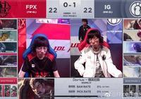 FPX戰勝IG後開始保人品:不會為RNG做特別準備 打不過就是打不過