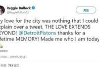 布洛克發推感謝活塞:是你讓我成為了今天的我