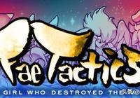 【遊戲推薦】皇家騎士團經典玩法日式戰棋RPG:Fae Tactics