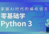 0基礎新手,直接學Python編程合適嗎?按最新路線Python資料學習