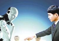 人工智能時代:面臨重大變革的行業都有哪些