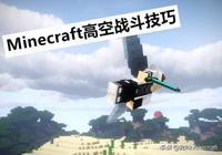 我的世界:鞘翅VS三叉戟,開啟MC高空戰鬥技巧!這波操作你會麼?