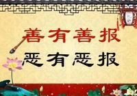 """《了凡四訓》善惡標準:雲谷禪師授袁了凡""""功過格""""(惡過篇)"""