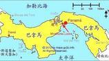 巴拿馬與中國建交了!這個國家不只有巴拿馬運河,還有這麼多好玩的地方