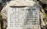 實拍古真娘墓:厚葬花冢,墓上建紀念亭,白居易寫墓誌銘