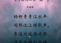 劉禹錫的哪首詩比較有名?