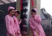 「爆笑娛樂」網絡圖片:病人把護士搞瘋了