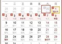國慶中秋假期連休8天,去哪玩看這篇文章就夠了!