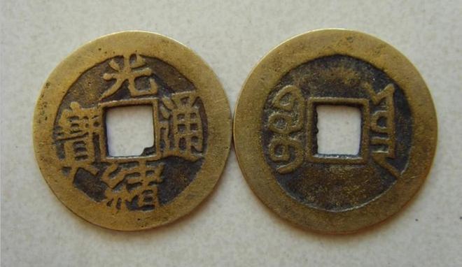 錢幣美圖賞析:古代錢幣(十二)