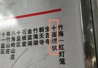 """重慶永川,有個站名叫""""十面埋伏"""""""
