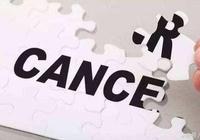 癌症|冰凍三尺非一日之寒,關於癌症你不知道的事!