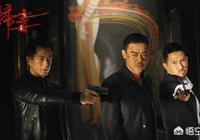 邱禮濤的《掃毒2:天地對決》,是否能夠超越陳木勝的《掃毒》1呢?