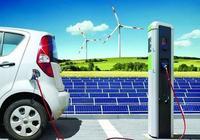 明年底前,新能源車仍免徵購置稅