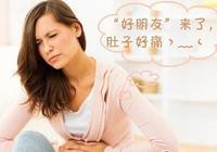 備孕女性痛經需謹慎:痛經會影響懷孕嗎?