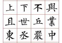 柳公權楷書字彙