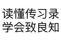 王陽明《傳習錄》中155——天理是動還是靜?