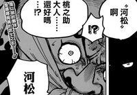 海賊王:尾田還敢畫黑影人?看這9個黑影人!網友:崩的面目全非