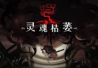 Rougelite風格RPG《靈魂枯萎》3DM完整漢化補丁下載發佈