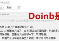"""網友熱議""""Doinb是個聰明人"""",知道如何迎合中國觀眾,太瞭解中國人了,你認為呢?"""