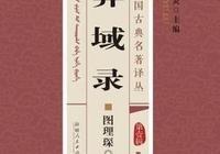 韋小寶的原型,288年前抵達大西洋,他帶著雍正皇帝的重大使命