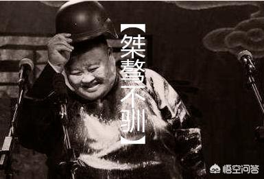 德雲社大胖子孫越,桀驁不馴有花臂,為什麼死心塌地在德雲社?