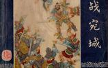 1957年老版經典連環畫《戰宛城》(下)上海人民美術出版社出版