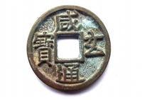 唐朝錢幣史上唯一一枚以'玄'字命名的錢幣,鹹通玄寶,被視為珍錢