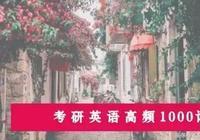 英語晨讀:考研英語高頻1000詞