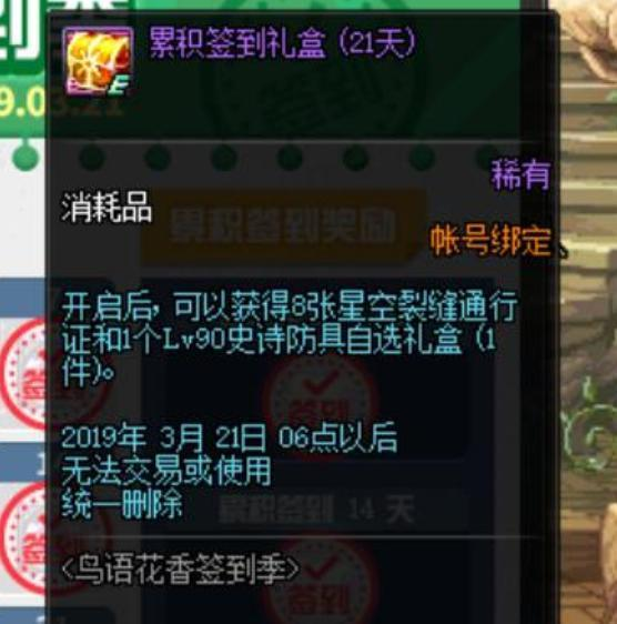 DNF:免費兩級BUFF換裝到手,國服特色化終於出現,玩家:真香