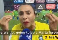 瑪塔含淚寄語下一代:巴西女足不會永遠有個瑪塔在