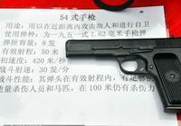 武器裝備之54式手槍
