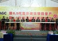 惠州旭硝子8.5代熔爐投產、11代熔爐開建