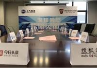 上汽榮威授權經銷商深圳榮懋榮威4S店正式試業媒體見面會完滿落幕