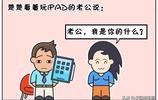 搞笑漫畫:你是我的平板電腦