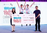 西電本科通信,碩士生物醫學,他將代表中國參加微軟全球總決賽