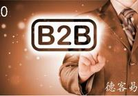 3.0時代的B2B平臺德客易行網