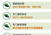 """中央環保督察在浙江丨紹興蘭亭:百姓多年的""""環保心結""""解開了"""