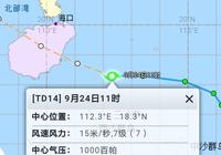颱風消息:颱風又改路經,去瓊海