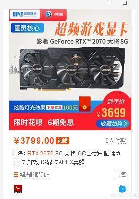 預算在七千左右,怎麼配一臺遊戲電腦?