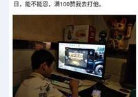 14日遊戲熱點回顧:小學生玩遊戲被玩家拍下來,網友怒了,不服solo