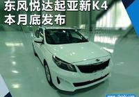 東風悅達起亞給經典汽車換新顏,要直接對標豐田凱美瑞!